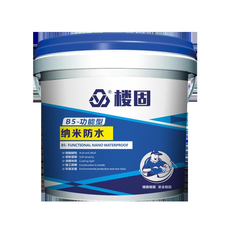 B5-功能型纳米防水材料