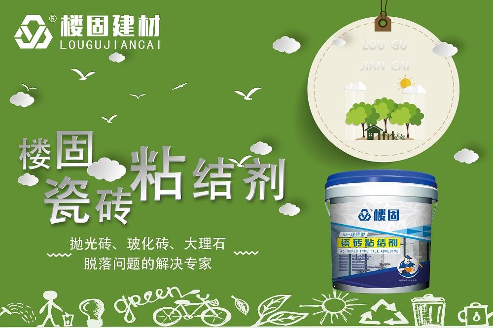 瓷砖粘结剂品牌好,哪个瓷砖粘结剂品牌好,那个瓷砖粘结剂品牌好