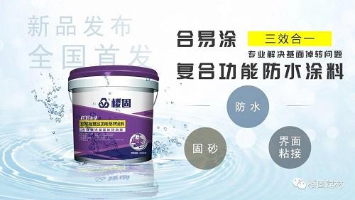 什么防水品牌好,哪个防水品牌好,那个防水品牌好