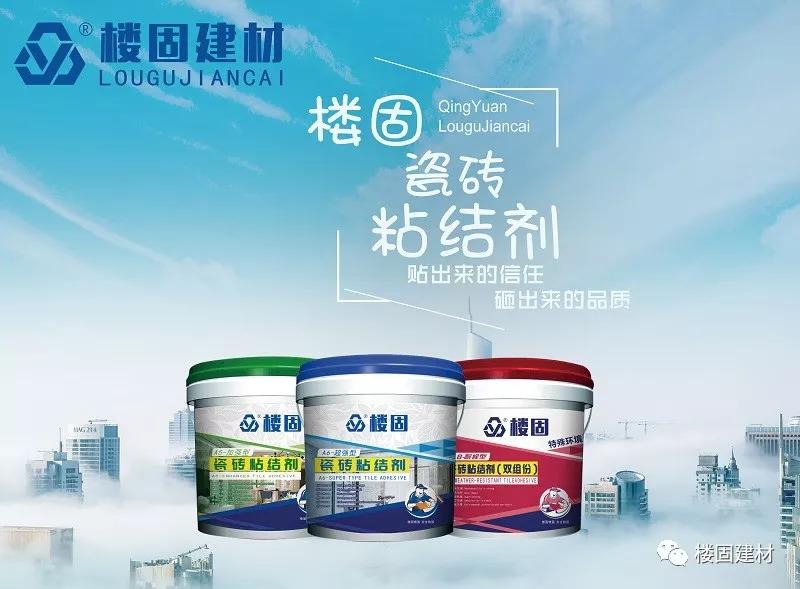 瓷砖粘结剂品牌加盟,如何加盟瓷砖粘结剂品牌,加盟瓷砖粘结剂品牌流程