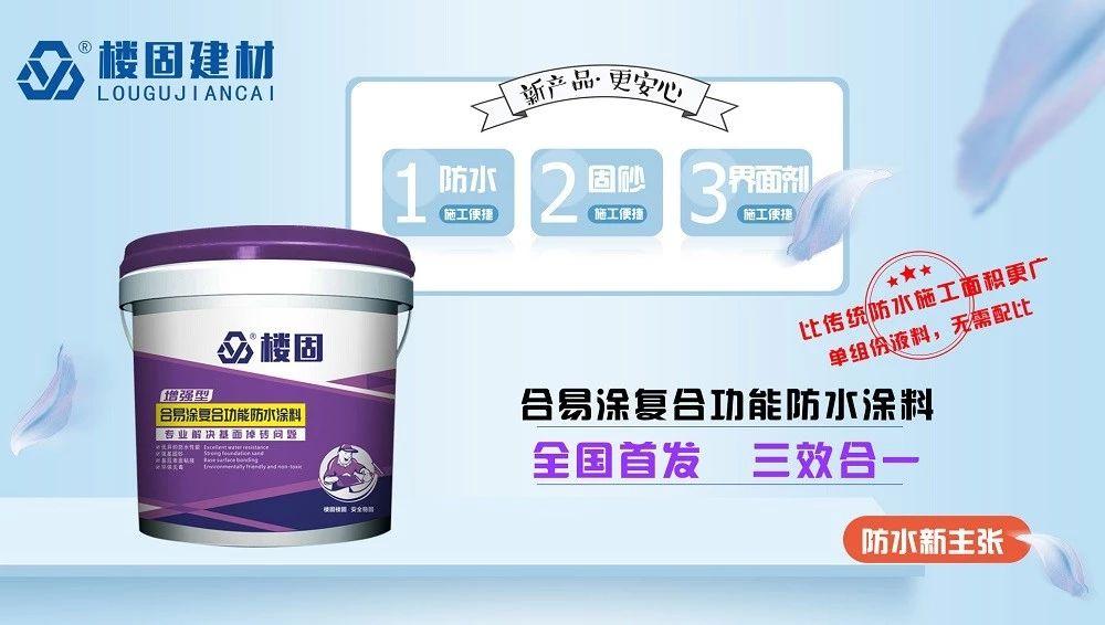 防水涂料,防水涂料加盟,加盟哪个防水涂料品牌好