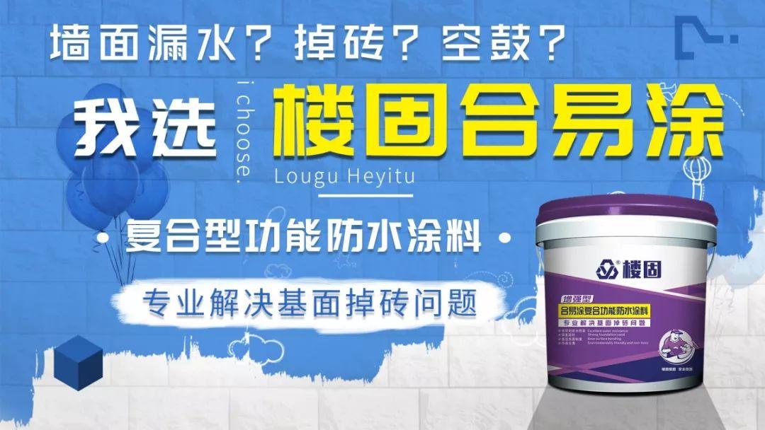 加盟哪个防水涂料品牌好呢?